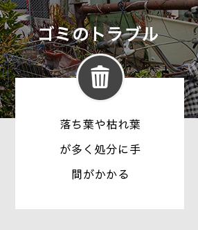 ゴミのトラブル