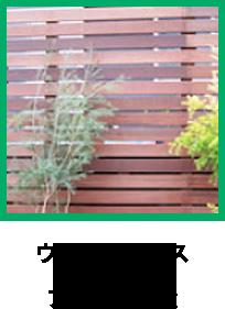 ウッドフェンス フェンス設置
